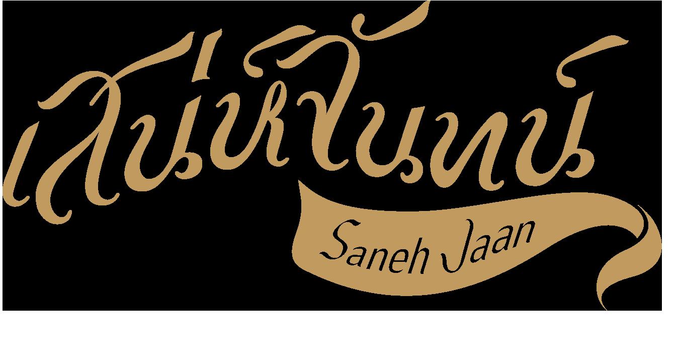 Saneh-Jaan Logo